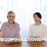 COVID-19_lesson_video_sumbnail
